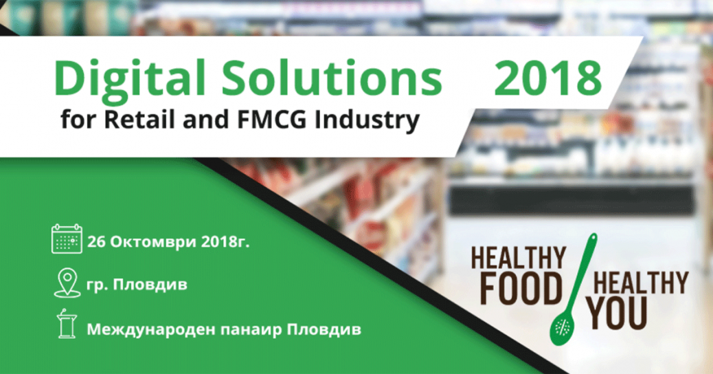 Digital4Plovdiv - Digital Solutions for retail and FMCG industry conference